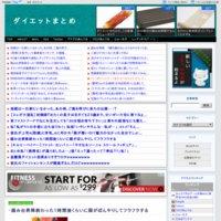 ダイエットまとめブログ