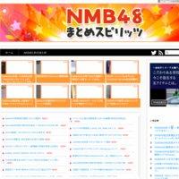 NMB48まとめスピリッツ