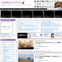 乃木坂46まとめブログ